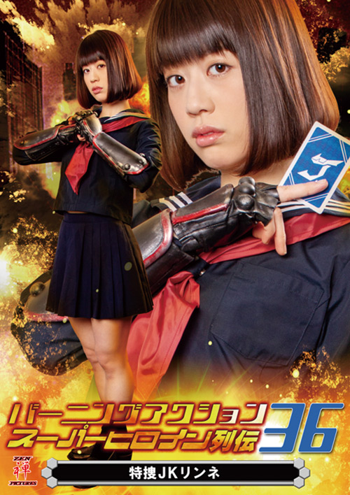 スーパーヒロイン列伝36 特捜JKリンネ